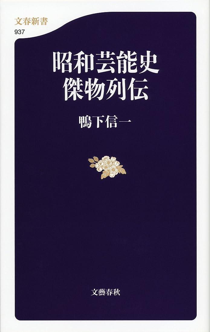 リーズ絶妙見積り昭和芸能史 傑物列伝