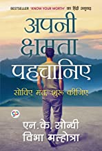 Apni Chhamta Pehchaniye: अपनी क्षमता पहचानिए (Hindi Edition)