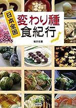 表紙: 日本全国 変わり種食紀行 | 桜井 友里