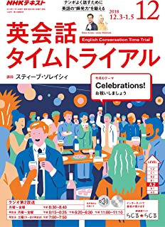 NHKラジオ 英会話タイムトライアル 2018年 12月号 [雑誌] (NHKテキスト)