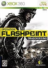 Operation Flashpoint: Dragon Rising - XB 360 - PAL