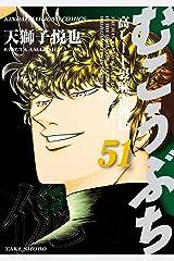 むこうぶち 高レート裏麻雀列伝(51) (近代麻雀コミックス) Kindle版