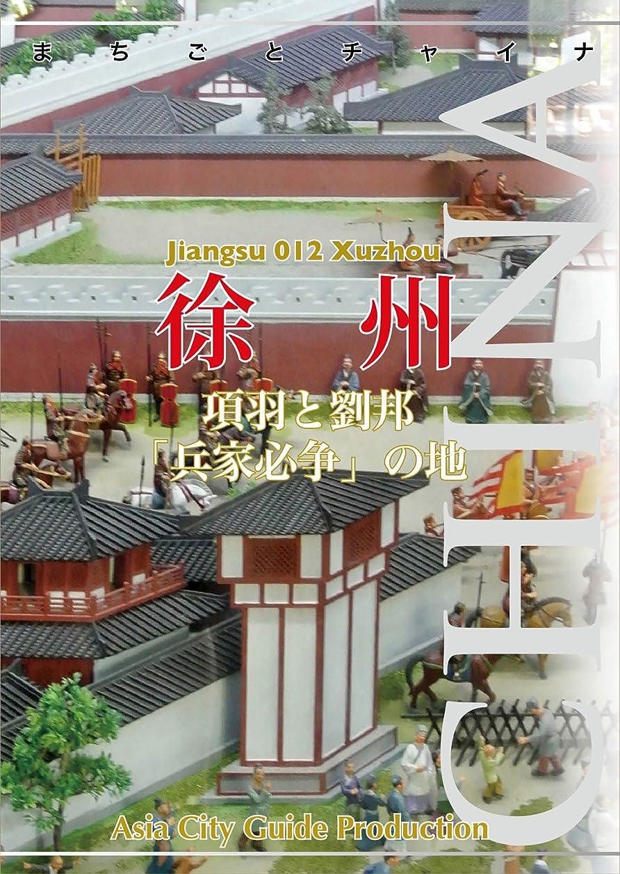 面倒列車謝罪江蘇省012徐州 ~項羽と劉邦「兵家必争」の地 まちごとチャイナ
