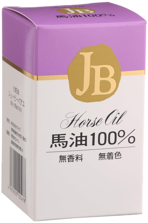 バリケードスマートしなければならないJB馬油 100% 70ml