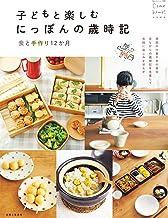 表紙: 子どもと楽しむにっぽんの歳時記 食と手作り12か月 (私のカントリー別冊)   主婦と生活社