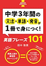 表紙: 【音声DL付】中学3年間の文法・単語・発音が1冊で身につく! 英語フレーズ101 NHK出版 音声DL BOOK | 田中 敦英