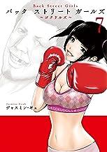 表紙: Back Street Girls(7) (ヤングマガジンコミックス) | ジャスミン・ギュ