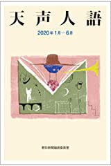 天声人語 2020年1月-6月 Kindle版