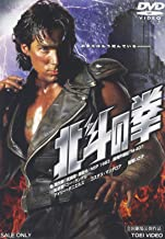 北斗の拳【劇場版】 [DVD]