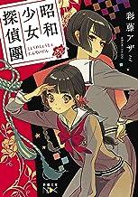 表紙: 昭和少女探偵團(新潮文庫) | 彩藤アザミ