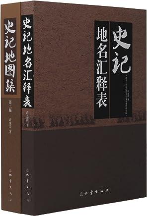 史记地图集(共2册第2版)(精)