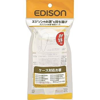 エジソン(EDISON) 専用ケース エジソンのお箸専用ケース ホワイト 18cm