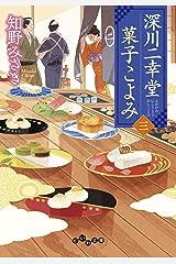 深川二幸堂 菓子こよみ〈三〉 (だいわ文庫) Kindle版