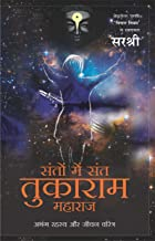 Santon Me Sant Tukaram Maharaj: Abhang Rahasya Aur Jeevan Charitra (Hindi Edition)