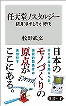 表紙: 任天堂ノスタルジー 横井軍平とその時代 (角川新書) | 牧野 武文