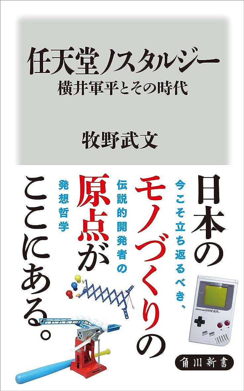スープ失最愛の任天堂ノスタルジー 横井軍平とその時代 (角川新書)