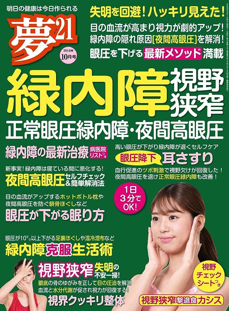 コンテスト水素ライオン夢21 2018年 10月号 [雑誌] (WAKASA PUB)