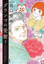 グランマの憂鬱(7) (ジュールコミックス)