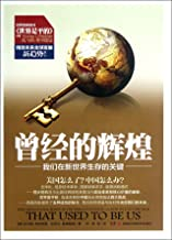 That Used to be Us -- How American Fell Behind in the World it Invented and How (Chinese Edition)