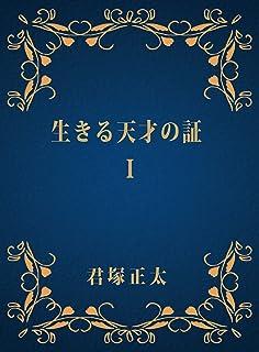 生きる天才の証 I (BoBoBooks)