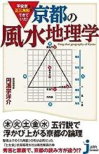 表紙: 平安京は正三角形でできていた! 京都の風水地理学 | 円満字 洋介