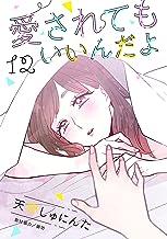 愛されてもいいんだよ 分冊版(12) (コミックDAYSコミックス)