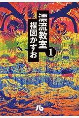 漂流教室〔文庫版〕(1) (小学館文庫) Kindle版