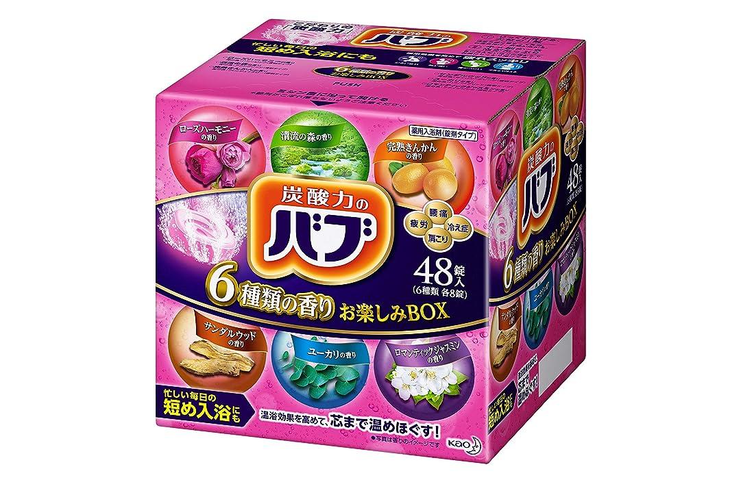 ものそんなにまともな【大容量】 バブ 6つの香りお楽しみBOX 48錠 炭酸 入浴剤 詰め合わせ [医薬部外品]