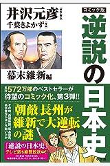 コミック版 逆説の日本史 幕末維新編 Kindle版