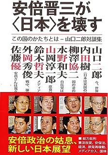 安倍晋三が〈日本〉を壊す──この国のかたちとは:山口二郎対談集...