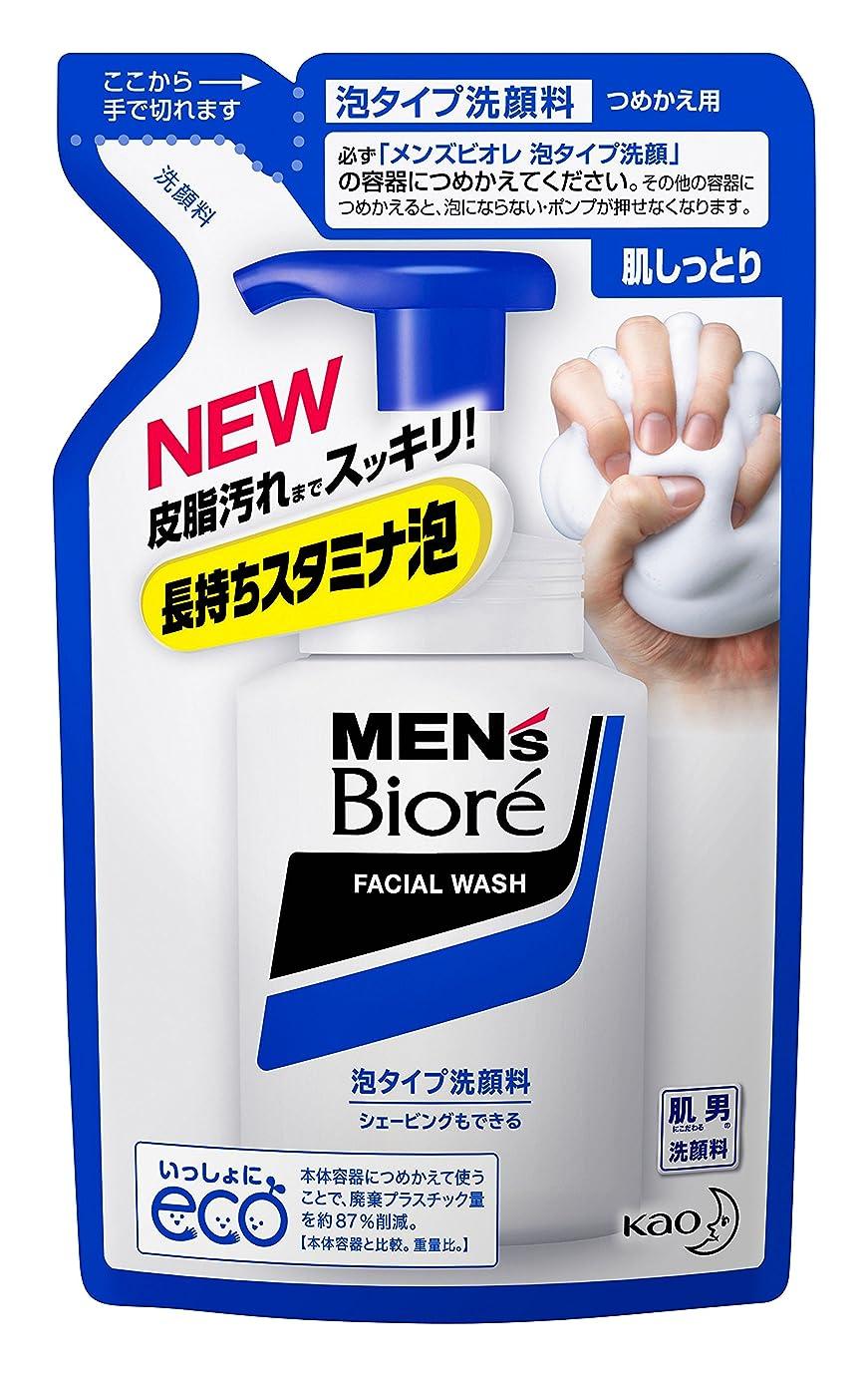 忠実に小間リサイクルするメンズビオレ 泡タイプ洗顔 つめかえ