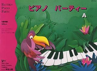 WP270J ピアノ パーティー A 対象年齢:3才以上 (バスティン・ピアノパーティー)