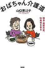 表紙: おばちゃん介護道 独身・還暦作家、91歳母を看る (大和出版)   山口 恵以子