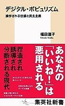 表紙: デジタル・ポピュリズム 操作される世論と民主主義 (集英社新書) | 福田直子