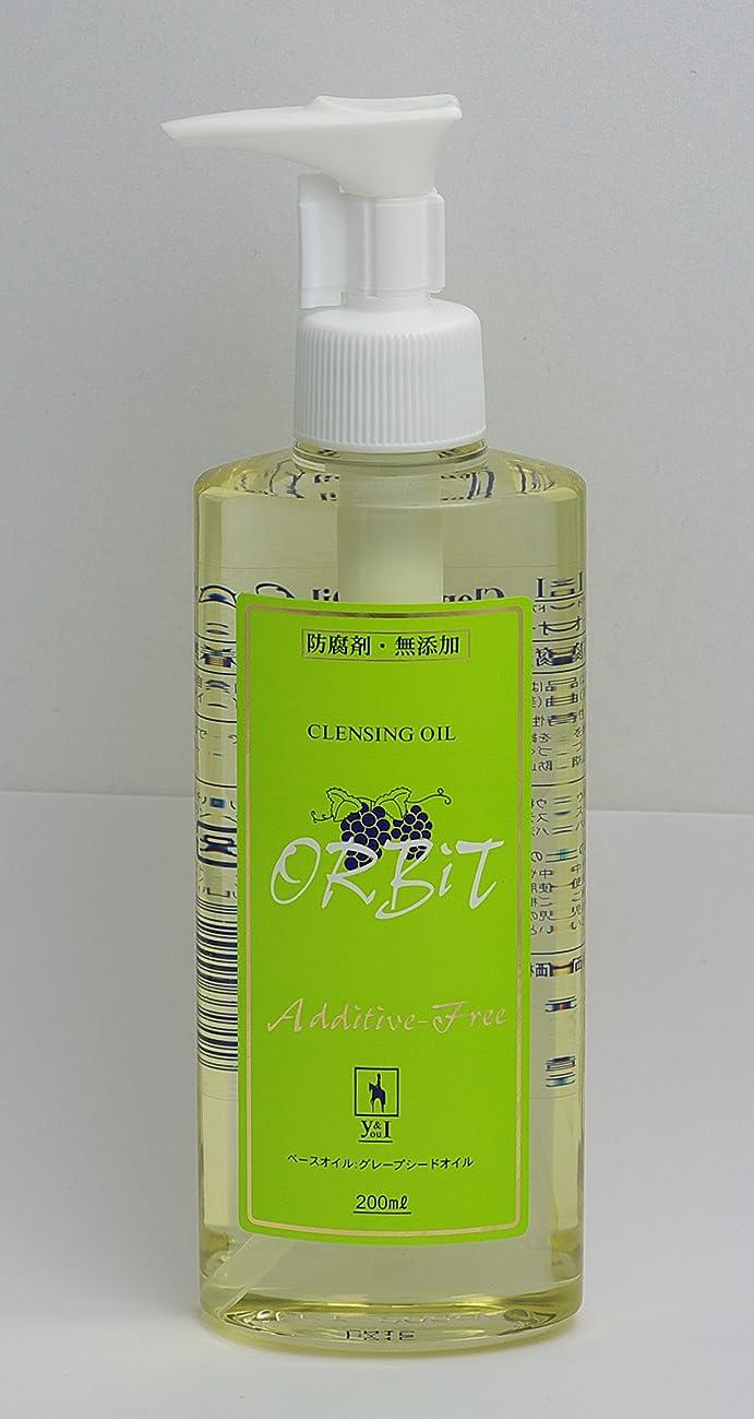 重くする福祉情熱的最高級グレープシード油ベース クレンジングオイル オービット