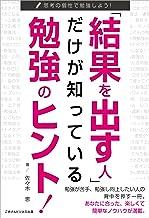 表紙: 「結果を出す人」だけが知っている勉強のヒント!思考の個性で勉強しよう! ごきげんビジネス出版 | 佐々木 恵