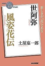 表紙: NHK「100分de名著」ブックス 世阿弥 風姿花伝   土屋 惠一郎