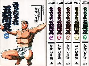 うっちゃれ五所瓦 (ヤングサンデーコミックスワイド版) コミック 1-6巻セット (少年サンデーコミックス〈ワイド版〉)