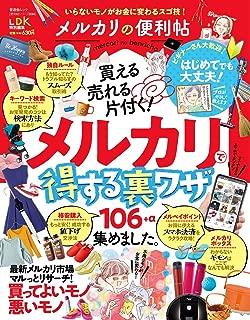 【便利帖シリーズ034】メルカリの便利帖 (晋遊舎ムック)