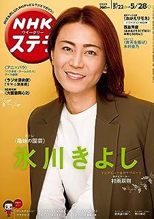 NHKウイークリーステラ 2021年 5/28号