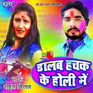 Holi Me Khaja Bhang