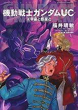 表紙: 機動戦士ガンダムUC8 宇宙と惑星と (角川コミックス・エース)   福井 晴敏