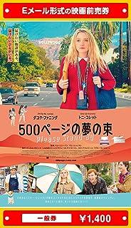『500ページの夢の束』映画前売券(一般券)(ムビチケEメール送付タイプ)
