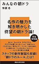 表紙: みんなの朝ドラ (講談社現代新書) | 木俣冬