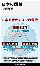 表紙: 日本の国益 (講談社現代新書) | 小原雅博