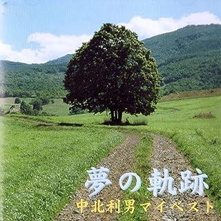 夢2 Song 07