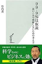 表紙: 99・9%は仮説~思いこみで判断しないための考え方~ (光文社新書)   竹内 薫