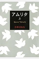 アムリタ (上) Kindle版
