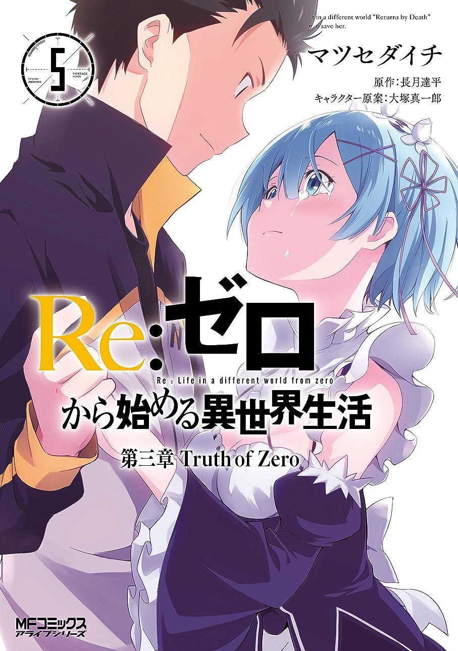 乱す貫入エミュレートするRe:ゼロから始める異世界生活 第三章 Truth of Zero 5 (MFコミックス アライブシリーズ)