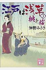 江戸は浅草3 桃と桜 (講談社文庫) Kindle版